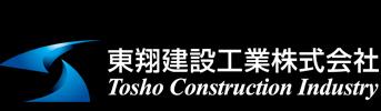 東翔建設工業 株式会社