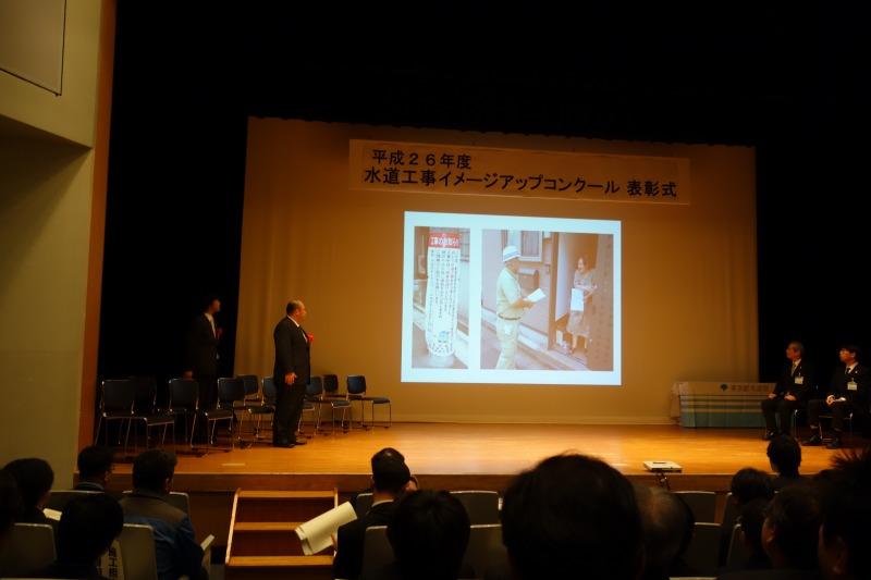 水道工事イメージアップコンクール表彰式