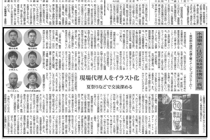 水道産業新聞取材